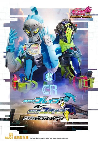 EX-AID Trilogy Another Ending 假面騎士Brave and Snipe線上看