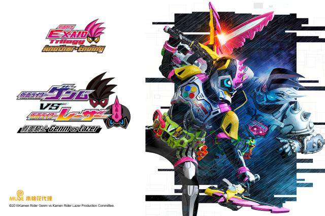 EX-AID Trilogy Another Ending 假面騎士Genm VS Lazer劇照 1