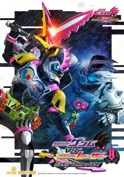 EX-AID Trilogy Another Ending 假面騎士Genm VS Lazer線上看