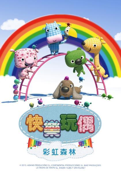 快樂玩偶之彩虹森林線上看