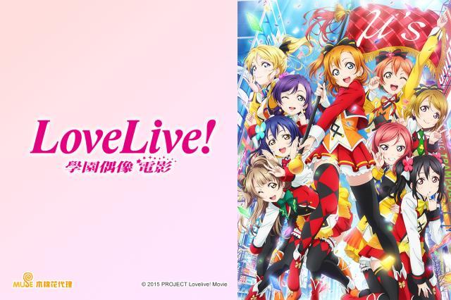 Love Live! 電影劇照 1