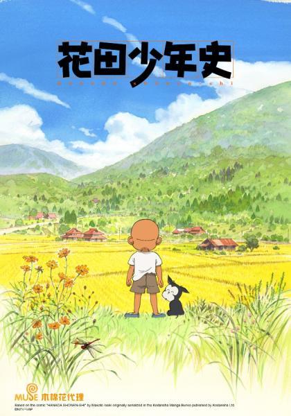 花田少年史 第12集線上看