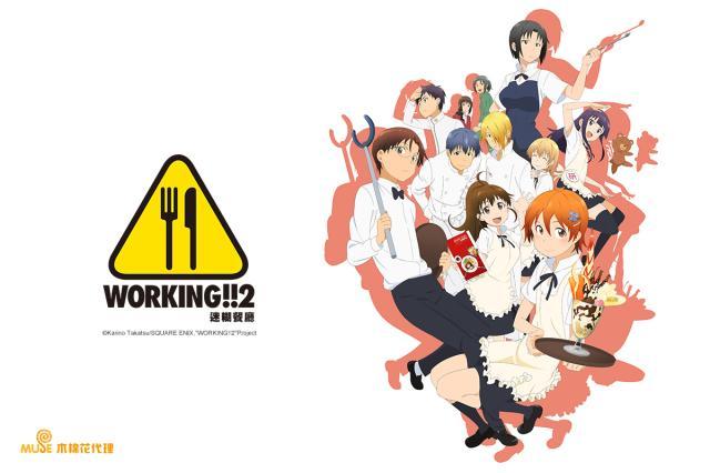 WORKING!!迷糊餐廳 第二季劇照 1