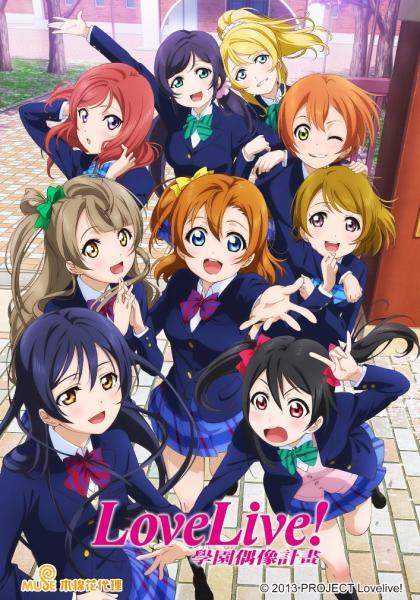 Love Live! 第一季線上看