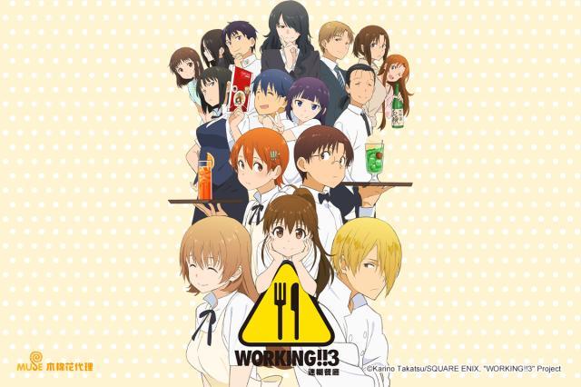 WORKING!!!迷糊餐廳 第三季劇照 1