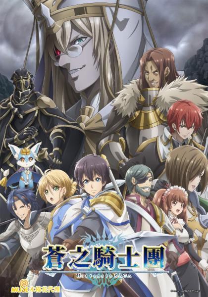 蒼之騎士團 第7集線上看