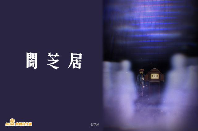 闇芝居 第八季劇照 1