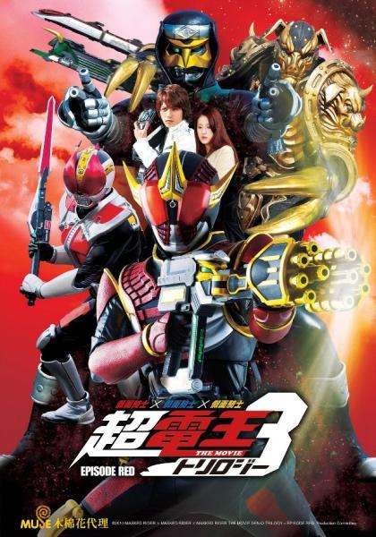 假面騎士×假面騎士×假面騎士 THE MOVIE 超・電王Trilogy EPISODE RED線上看