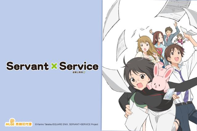 Servant×Service 迷糊公務員劇照 1