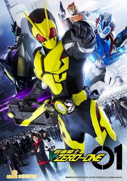 假面騎士ZERO-ONE 第5集線上看