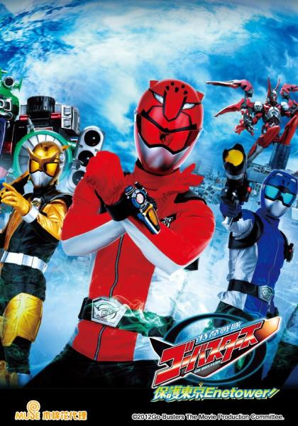 特命戰隊Go Busters THE MOVIE 保護東京Enetower!線上看