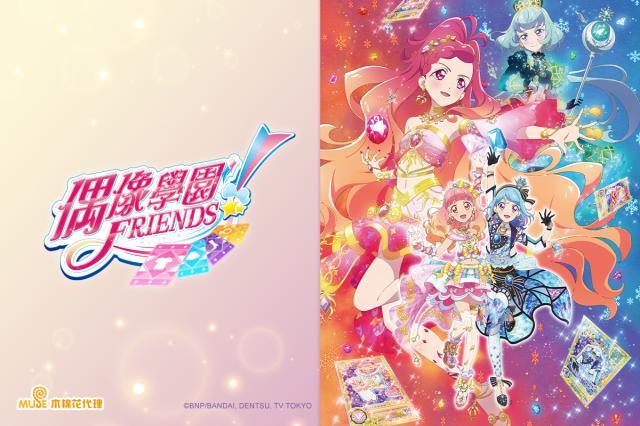 偶像學園FRIENDS! 第二季劇照 1