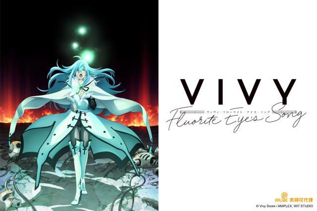 Vivy -Fluorite Eye's Song-劇照 1