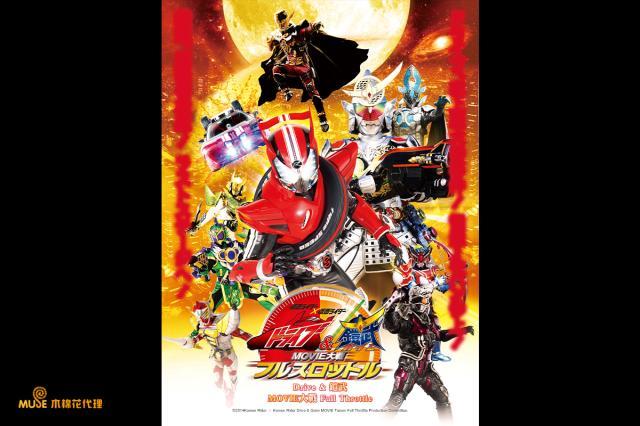 假面騎士×假面騎士 Drive & 鎧武 MOVIE大戰 Full Throttle劇照 1