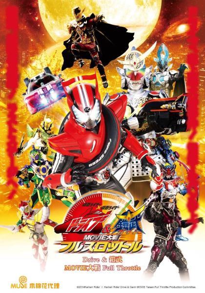 假面騎士×假面騎士 Drive & 鎧武 MOVIE大戰 Full Throttle線上看