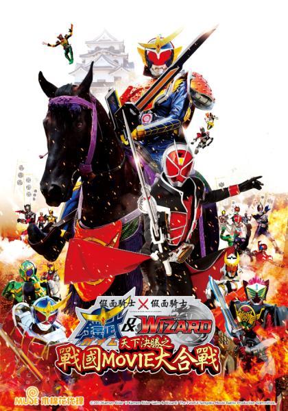 假面騎士×假面騎士 鎧武 & Wizard 天下決勝之戰國MOVIE大合戰線上看