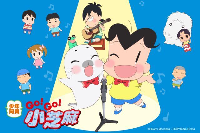 少年阿貝GO!GO!小芝麻 第三季 第13集劇照 1
