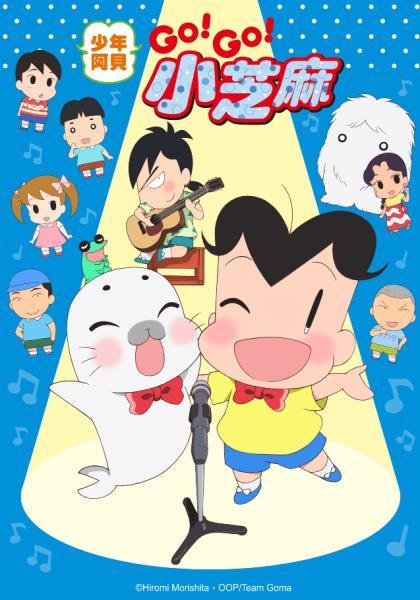 少年阿貝GO!GO!小芝麻 第三季 第13集線上看