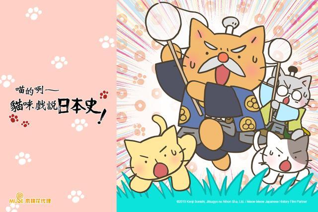 喵的咧~貓咪戲說日本史! 第四季劇照 1