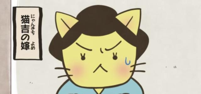 喵的咧~貓咪戲說日本史! 第四季第21話【來去江戶生活吧,就職活動篇】 線上看