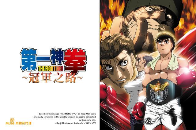 第一神拳特別篇-冠軍之路劇照 1