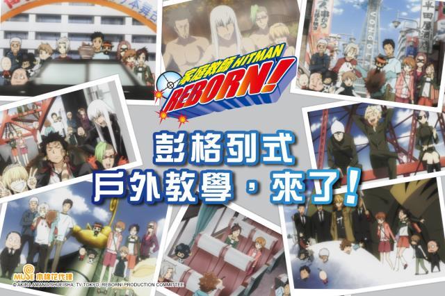 家庭教師HITMAN REBORN!OVA【彭格列式戶外教學,來了!】 線上看