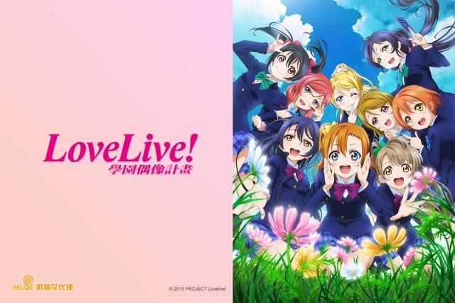 Love Live! 第二季 全集劇照 1
