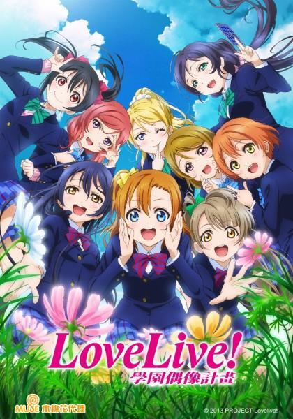 Love Live! 第二季 第10集線上看
