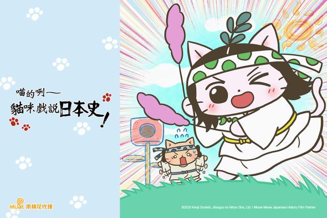 喵的咧~貓咪戲說日本史! 第五季劇照 1