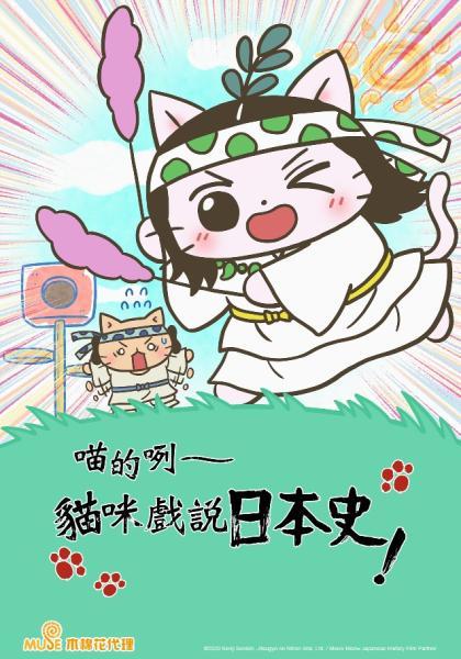 喵的咧~貓咪戲說日本史! 第五季 第2集線上看