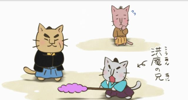 喵的咧~貓咪戲說日本史! 第五季 第3集劇照 1