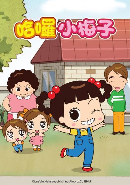哈囉小梅子 第一季 第36集線上看