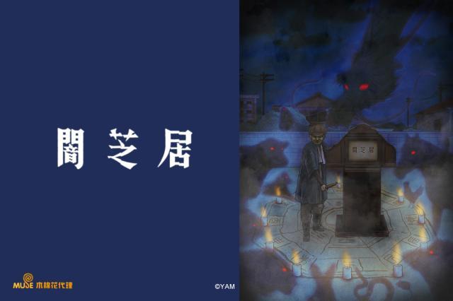 闇芝居 第九季劇照 1