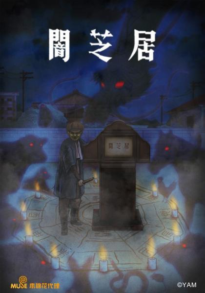 闇芝居 第九季 第10集線上看