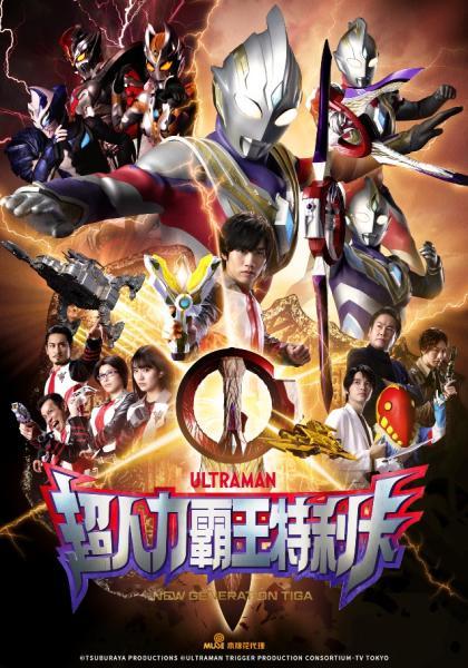 超人力霸王特利卡:NEW GENERATION TIGA 第10集線上看