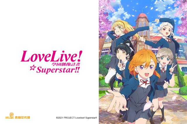 Love Live! Superstar!!劇照 1