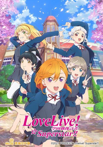 Love Live! Superstar!! 第7集線上看