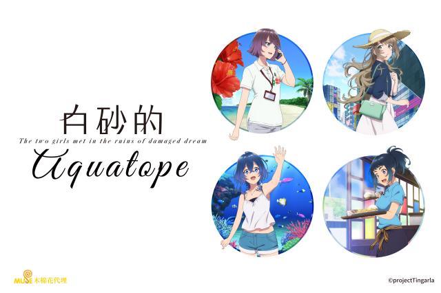 白沙的Aquatope劇照 1