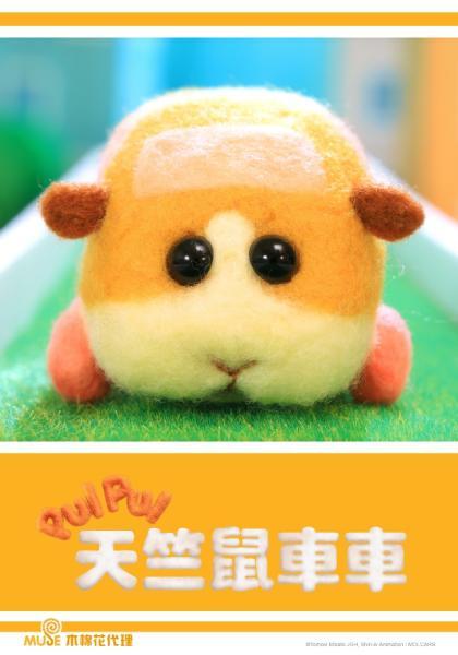 PUI PUI 天竺鼠車車(日本重播版) 第10集線上看