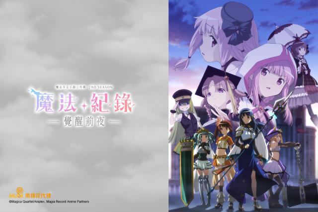 魔法紀錄 魔法少女小圓外傳 第二季第7.5集【最終回播出前特別篇】 線上看