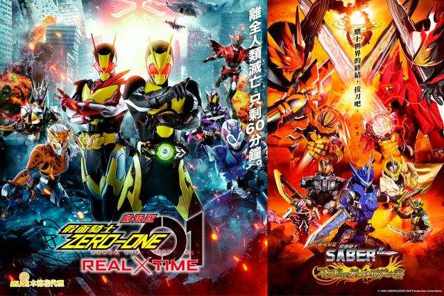 假面騎士ZERO-ONE REAL×TIME劇照 1