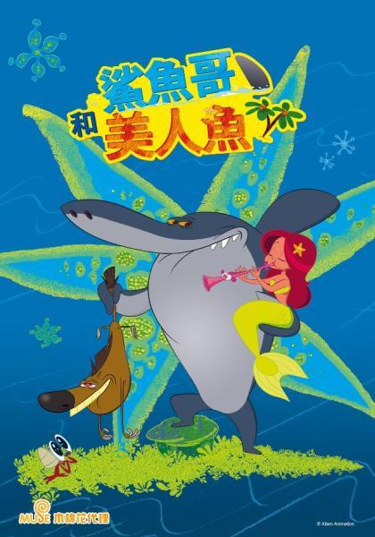 鯊魚哥和美人魚 第一季線上看