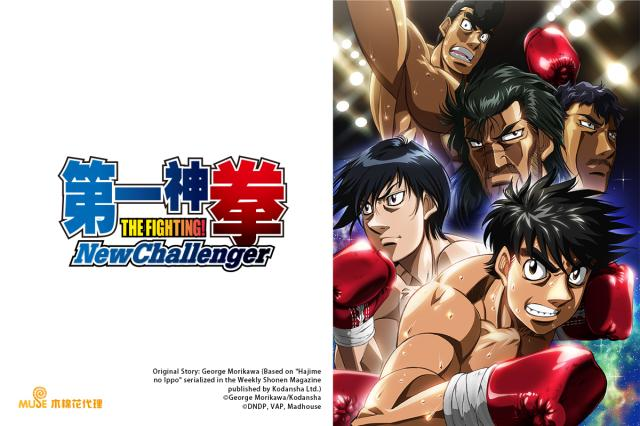 第一神拳New Challenger 全集劇照 1