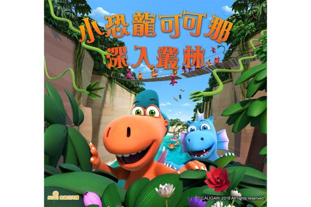 小恐龍可可那:深入叢林劇照 1