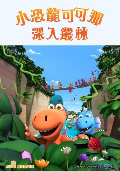 小恐龍可可那:深入叢林線上看
