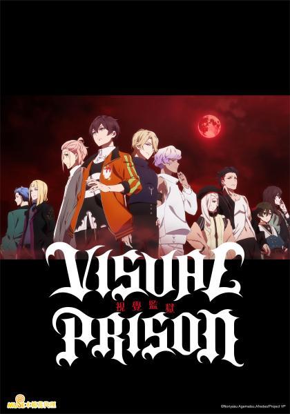 VISUAL PRISON視覺監獄 第1集線上看