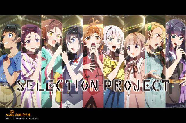SELECTION PROJECT劇照 1