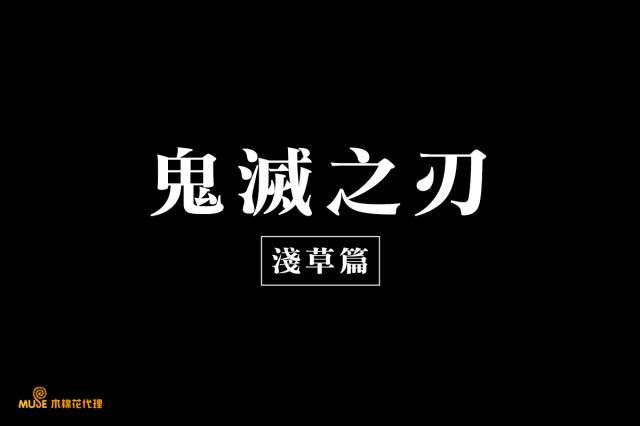鬼滅之刃特別篇 淺草篇劇照 1
