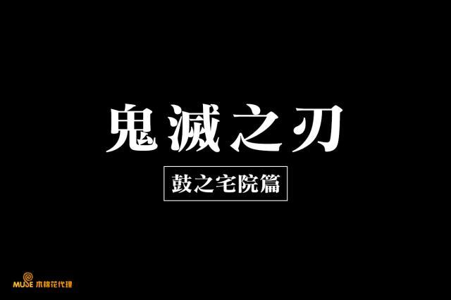 鬼滅之刃特別篇 鼓之宅院篇劇照 1