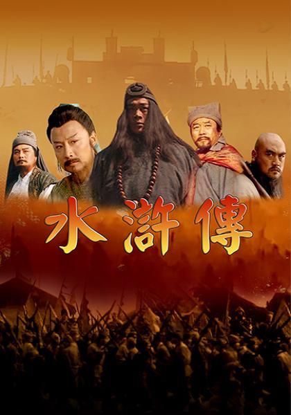 水滸傳 第23集線上看